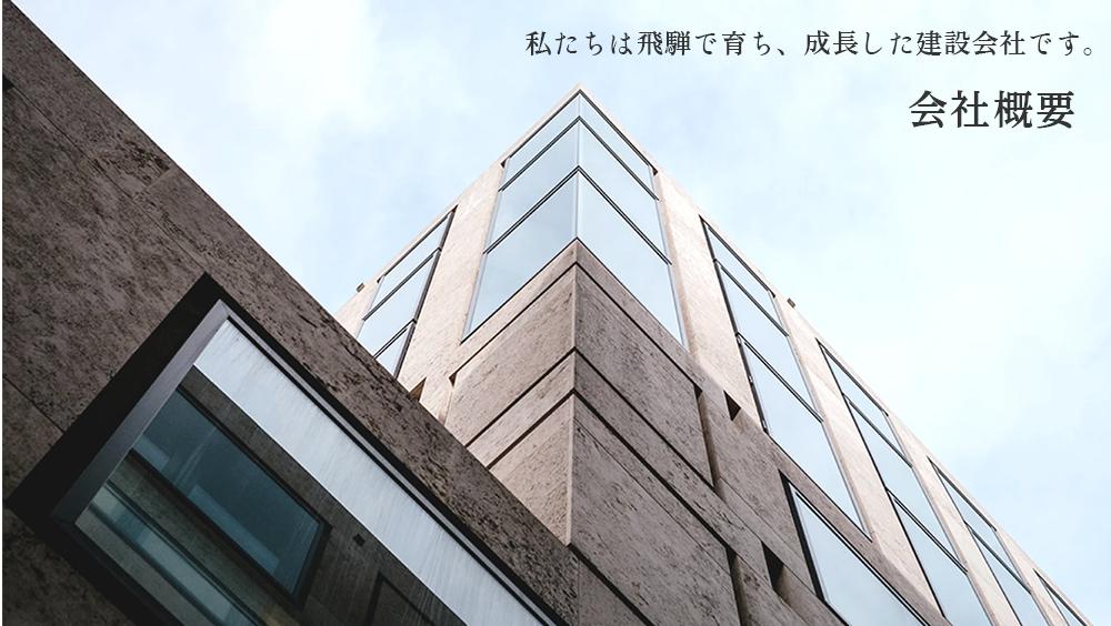 雄山建設は、飛騨で育ち成長した会社です